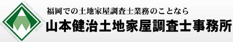 福岡での土地家屋調査士業務のことなら山本健治土地家屋調査士事務所