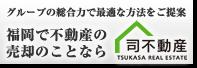 福岡での不動産売却のことなら司不動産